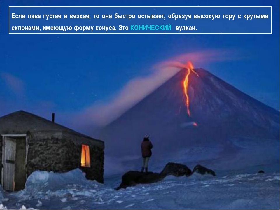 Если лава густая и вязкая, то она быстро остывает, образуя высокую гору с кру...