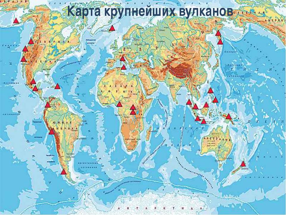 Карта крупнейших вулканов
