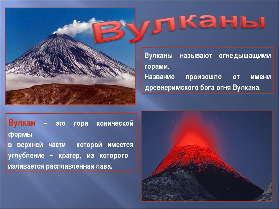 Вулканы называют огнедышащими горами. Название произошло от имени древнеримск...