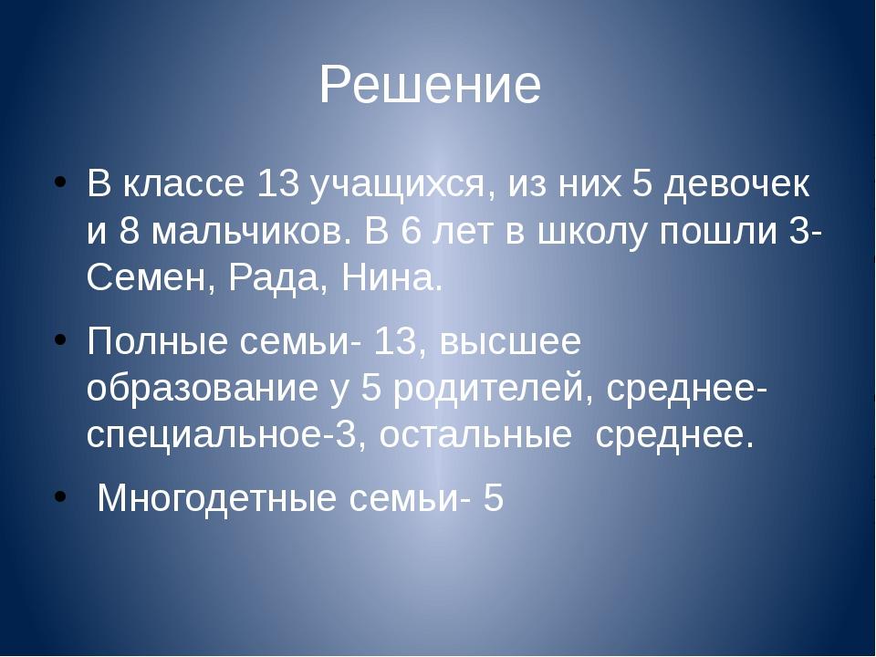 Решение В классе 13 учащихся, из них 5 девочек и 8 мальчиков. В 6 лет в школу...