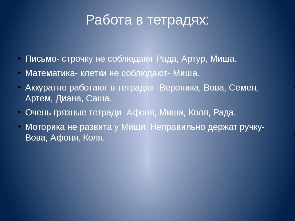 Работа в тетрадях: Письмо- строчку не соблюдают Рада, Артур, Миша. Математика...