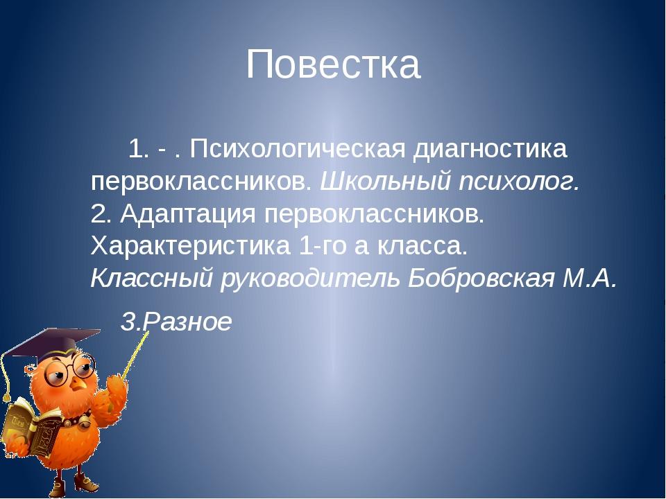 Повестка 1. - . Психологическая диагностика первоклассников. Школьный психоло...