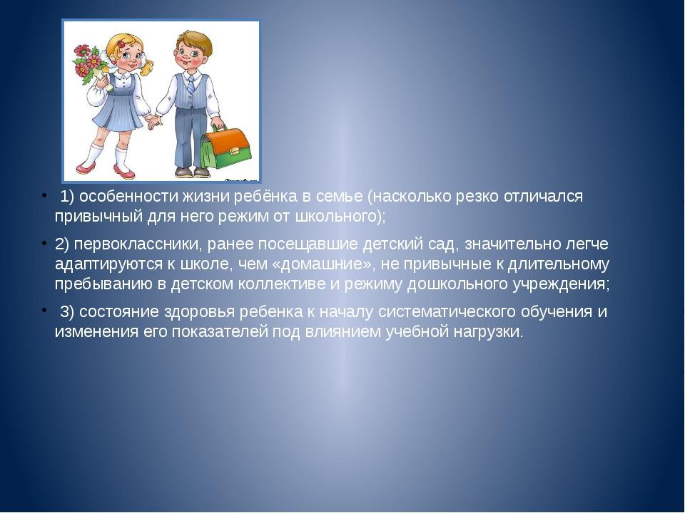 1) особенности жизни ребёнка в семье (насколько резко отличался привычный дл...