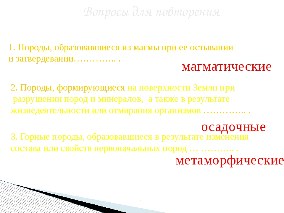 Вопросы для повторения 1. Породы, образовавшиеся из магмы при ее остывании и...