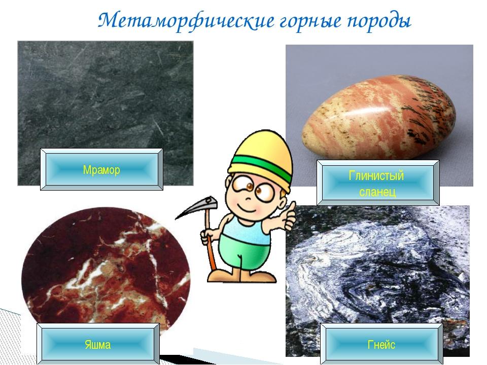Метаморфические горные породы Мрамор Гнейс Яшма Глинистый сланец