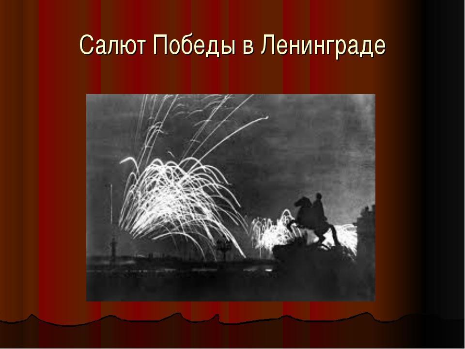 Салют Победы в Ленинграде