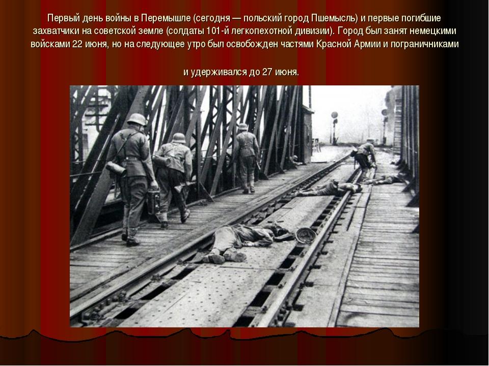 Первый день войны в Перемышле (сегодня — польский город Пшемысль) и первые по...