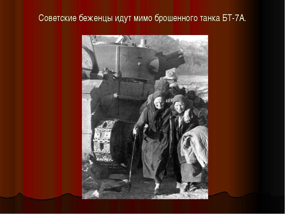 Советские беженцы идут мимо брошенного танка БТ-7А.