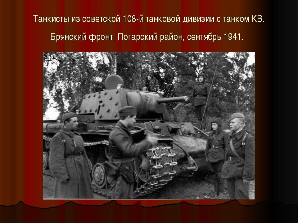 Танкисты из советской 108-й танковой дивизии с танком КВ. Брянский фронт, Пог...