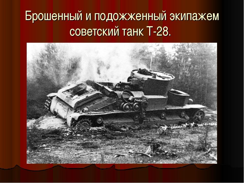 Брошенный и подожженный экипажем советский танк Т-28.