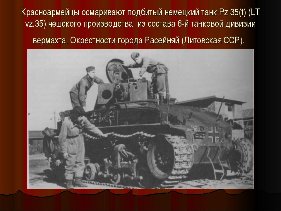Красноармейцы осмаривают подбитый немецкий танк Pz 35(t) (LT vz.35) чешского...