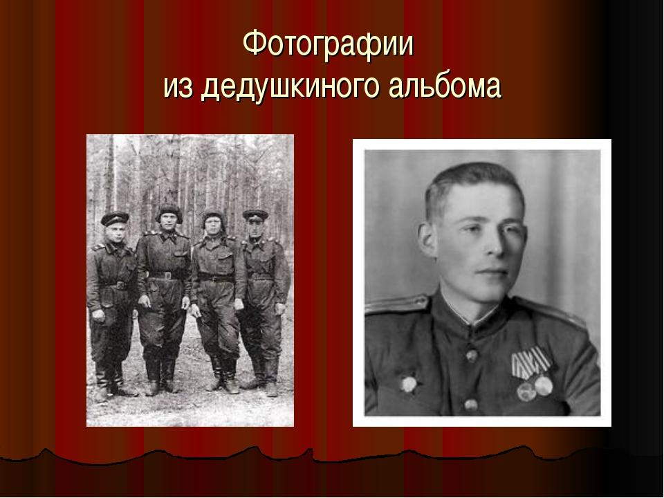 Фотографии из дедушкиного альбома