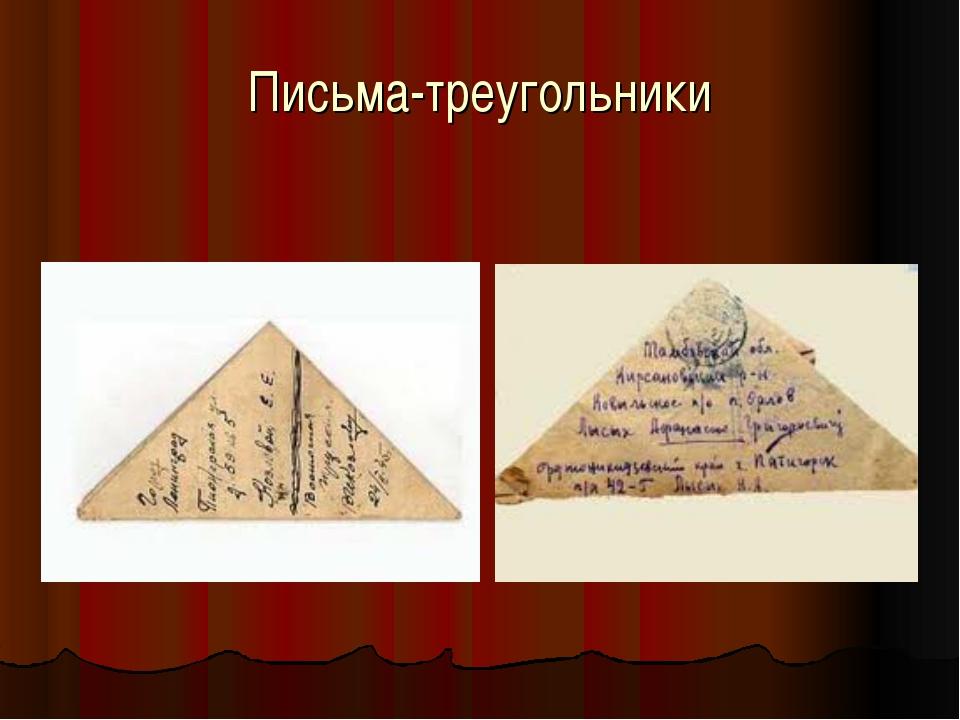 Письма-треугольники