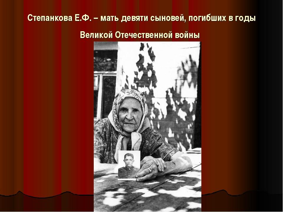 Степанкова Е.Ф. – мать девяти сыновей, погибших в годы Великой Отечественной...