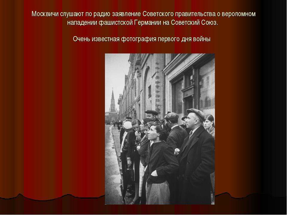 Москвичи слушают по радио заявление Советского правительства о вероломном нап...