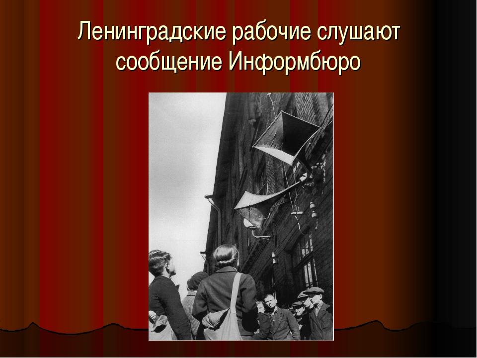 Ленинградские рабочие слушают сообщение Информбюро