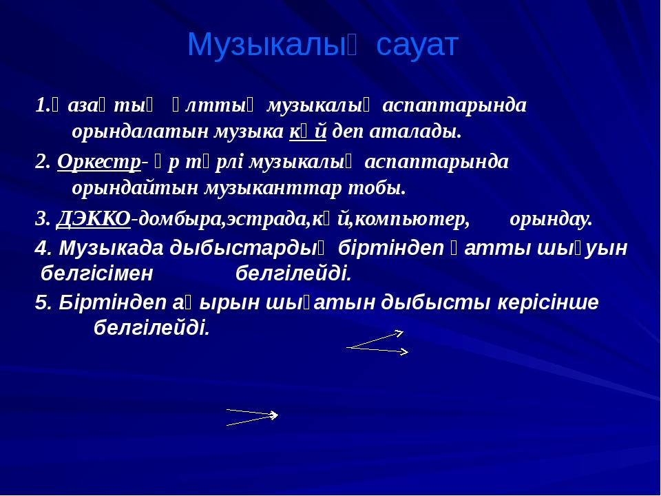 1.Қазақтың ұлттық музыкалық аспаптарында орындалатын музыка күй деп аталады....