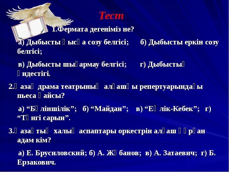 Тест 1.Фермата дегеніміз не? а) Дыбысты қысқа созу белгісі; б) Дыбысты еркін...