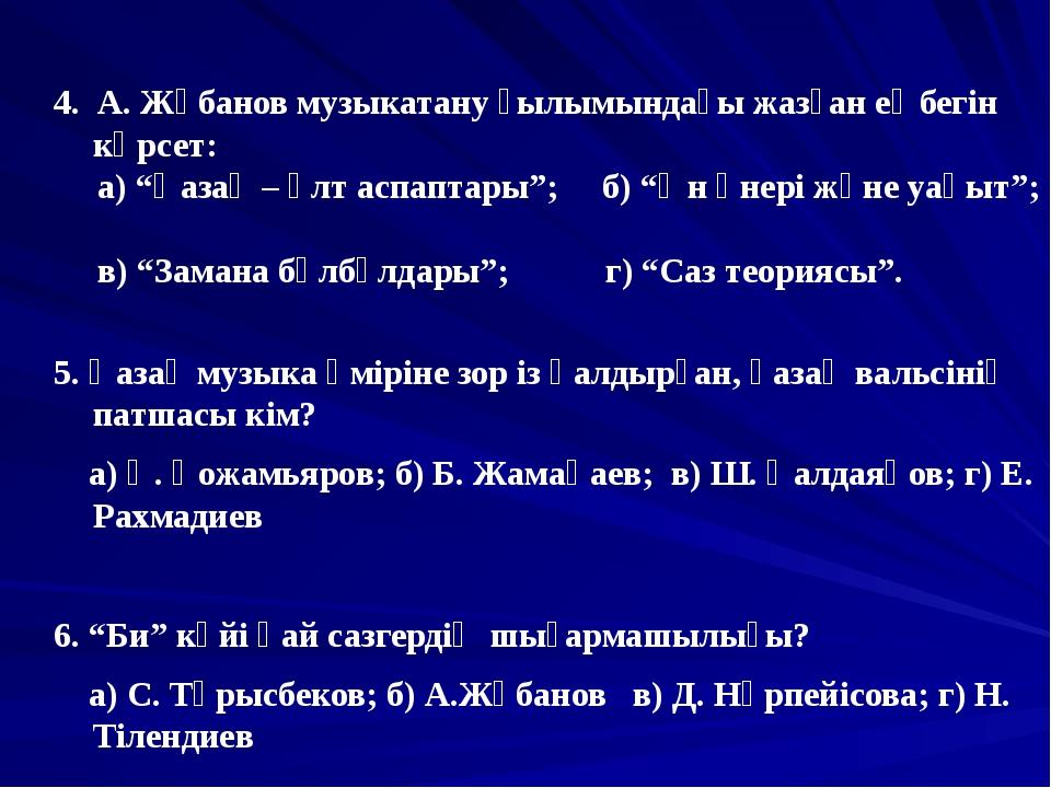 """4. А. Жұбанов музыкатану ғылымындағы жазған еңбегін көрсет: а) """"Қазақ – ұлт..."""