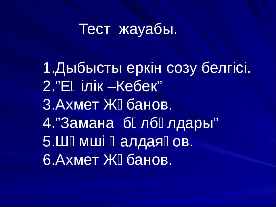 """Тест жауабы. 1.Дыбысты еркін созу белгісі. 2.""""Еңілік –Кебек"""" 3.Ахмет Жұбанов...."""