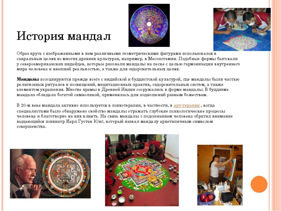 История мандал Образ круга с изображенными в нем различными геометрическими ф...