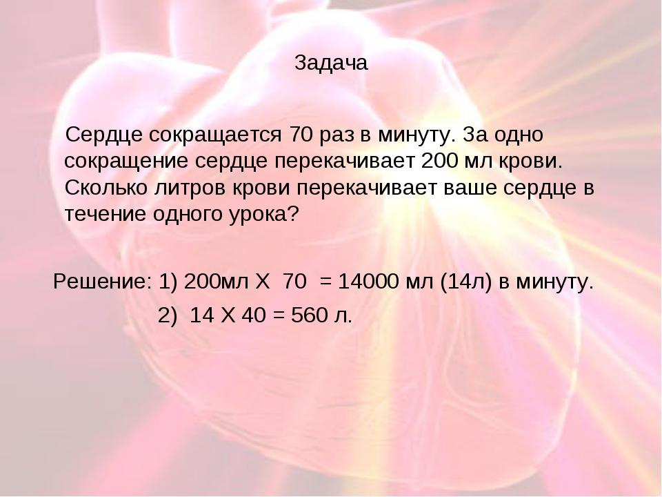 Задача Сердце сокращается 70 раз в минуту. За одно сокращение сердце перекачи...