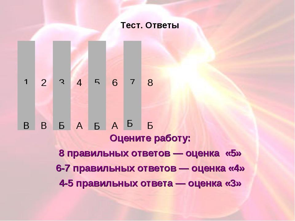 Тест. Ответы Оцените работу: 8 правильных ответов — оценка «5» 6-7 правильных...