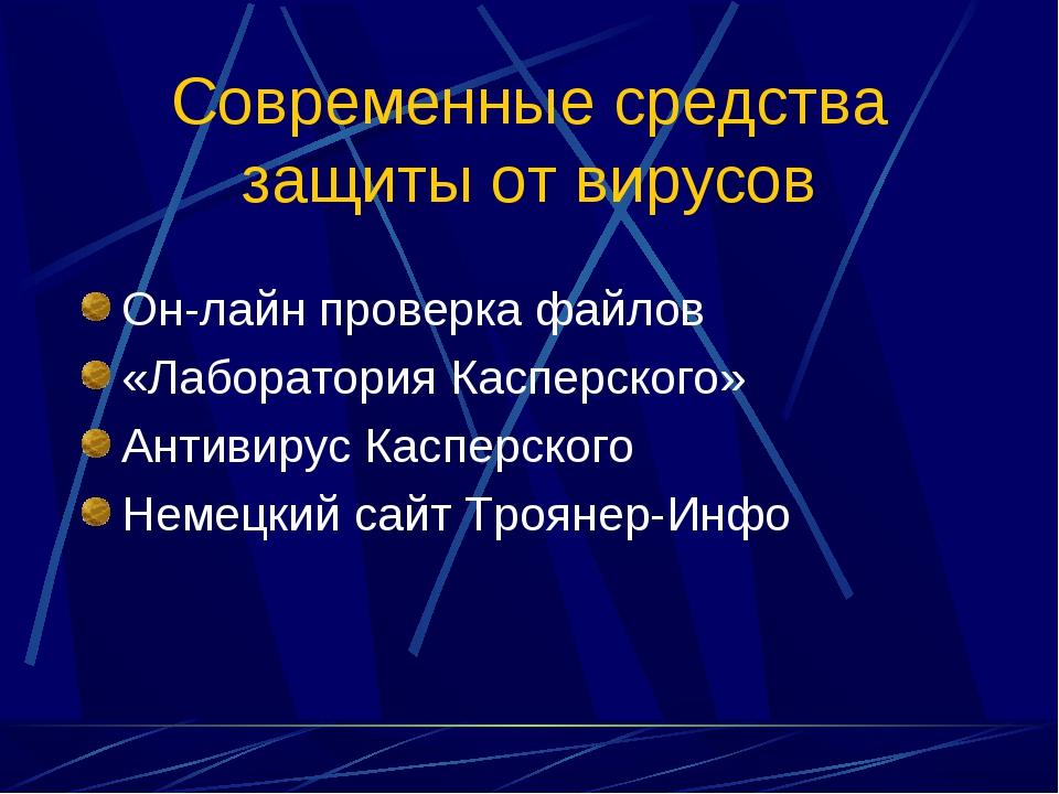 Современные средства защиты от вирусов Он-лайн проверка файлов «Лаборатория К...