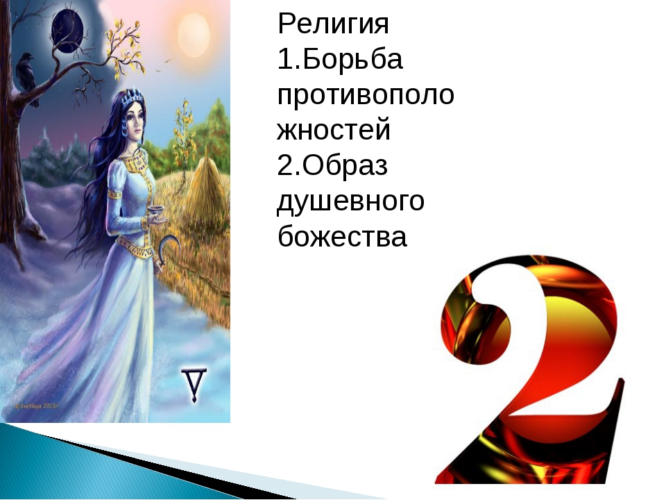 Религия 1.Борьба противоположностей 2.Образ душевного божества