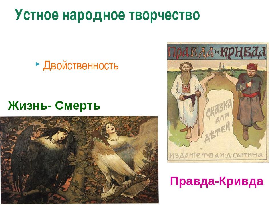 Устное народное творчество Двойственность Жизнь- Смерть Правда-Кривда