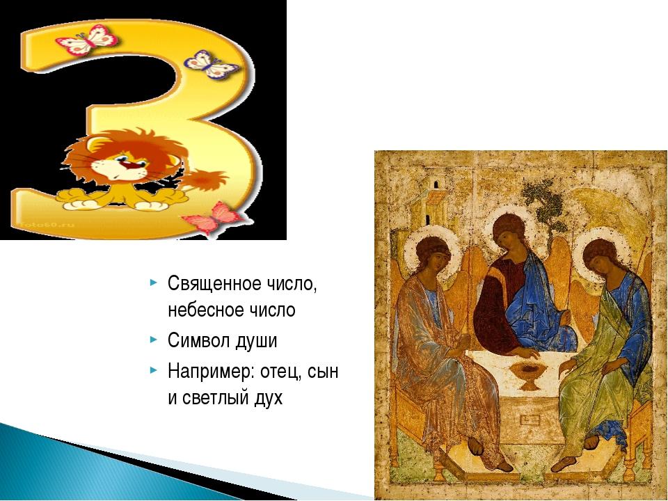 Священное число, небесное число Символ души Например: отец, сын и светлый дух...