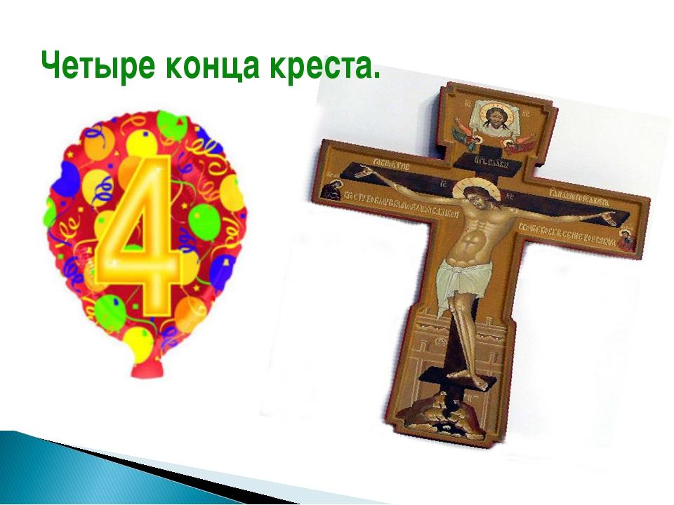 Четыре конца креста.