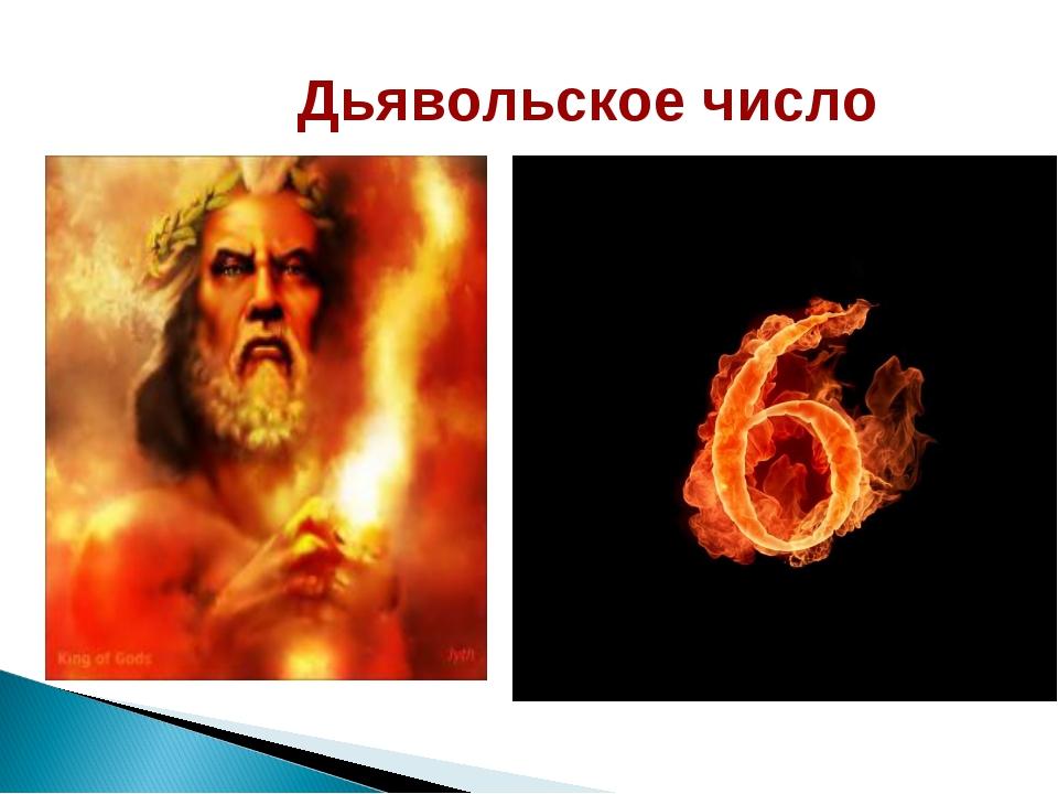 Дьявольское число