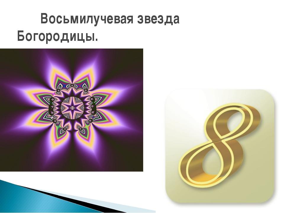 Восьмилучевая звезда Богородицы.