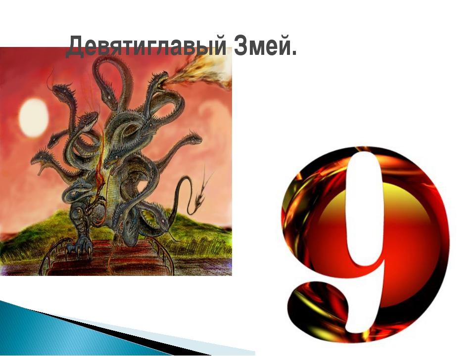 Девятиглавый Змей.