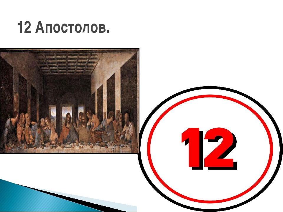 12 Апостолов.