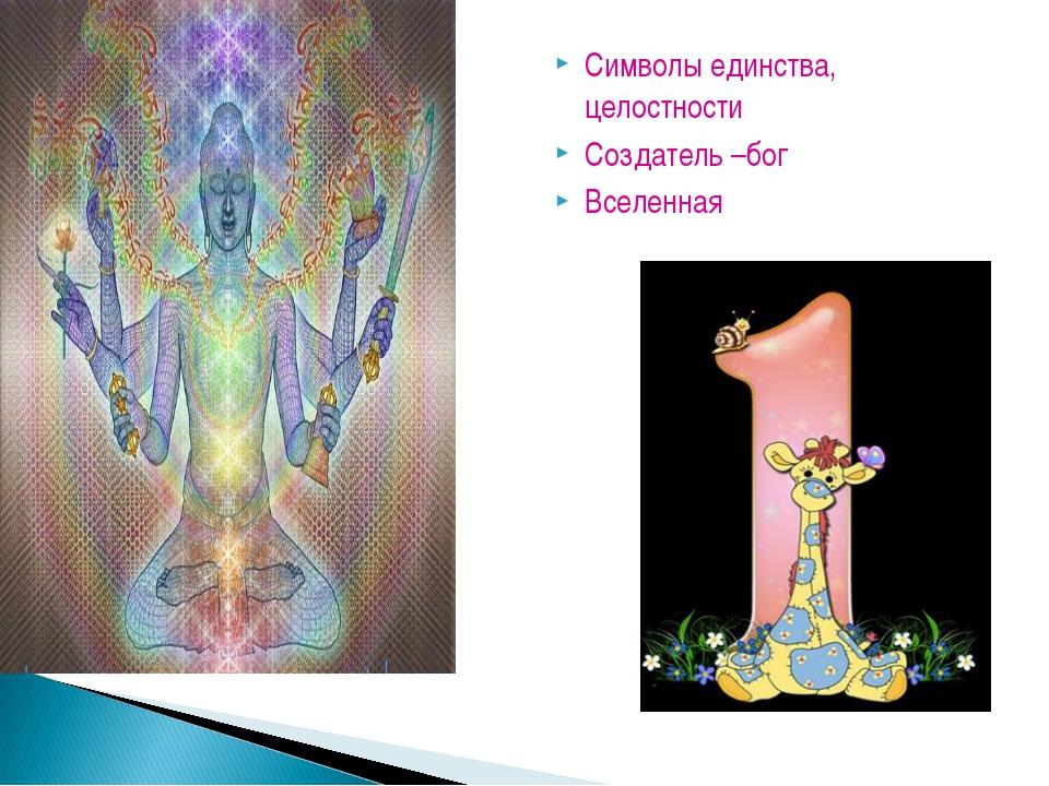 Символы единства, целостности Создатель –бог Вселенная