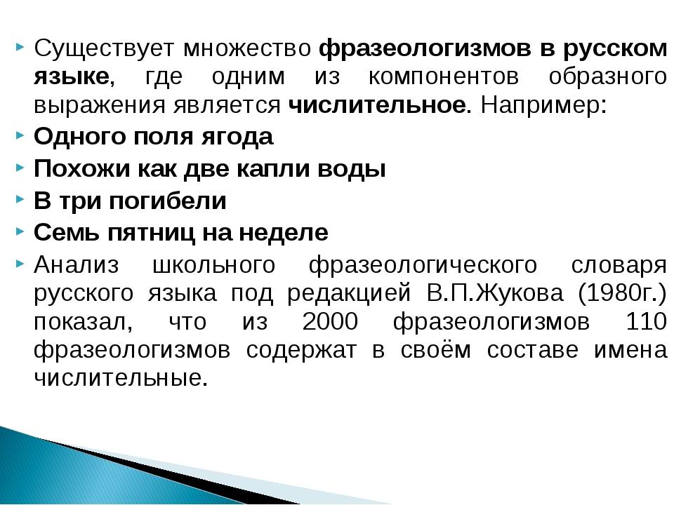 Существует множествофразеологизмов в русском языке, где одним из компонентов...