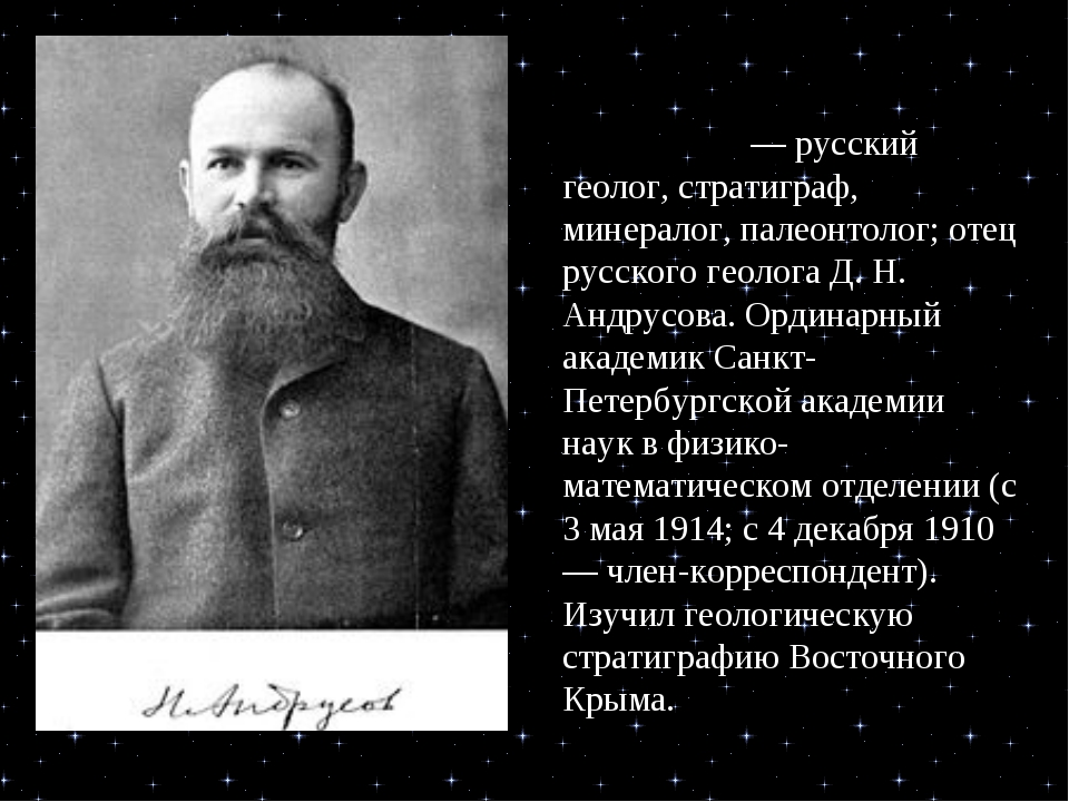 Никола́й Ива́нович Андру́сов — русский геолог, стратиграф, минералог, палеонт...