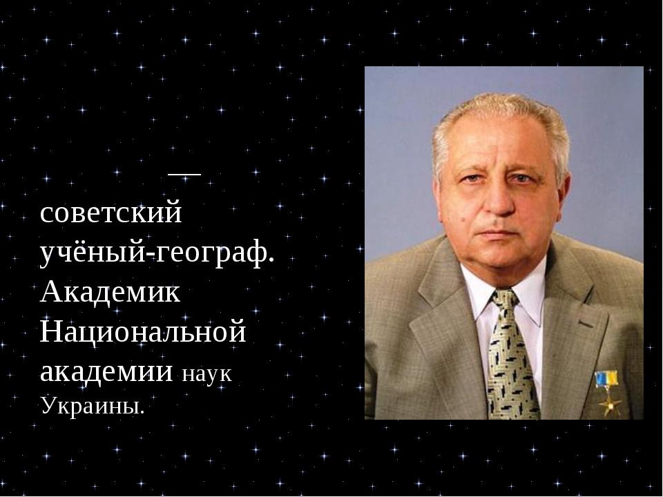 Никола́й Васи́льевич Багро́в— советский учёный-географ. Академик Национально...