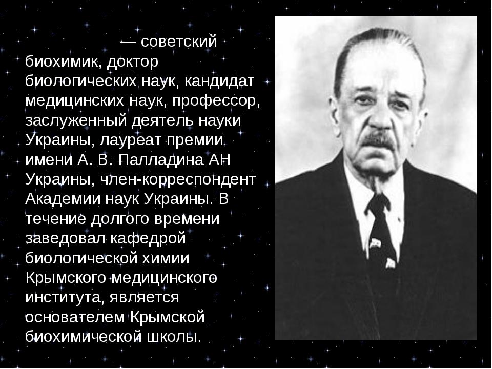 Ге́рман Васи́льевич Тро́ицкий — советский биохимик, доктор биологических нау...