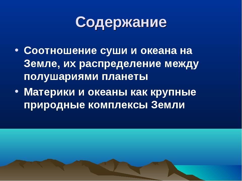 Содержание Соотношение суши и океана на Земле, их распределение между полушар...