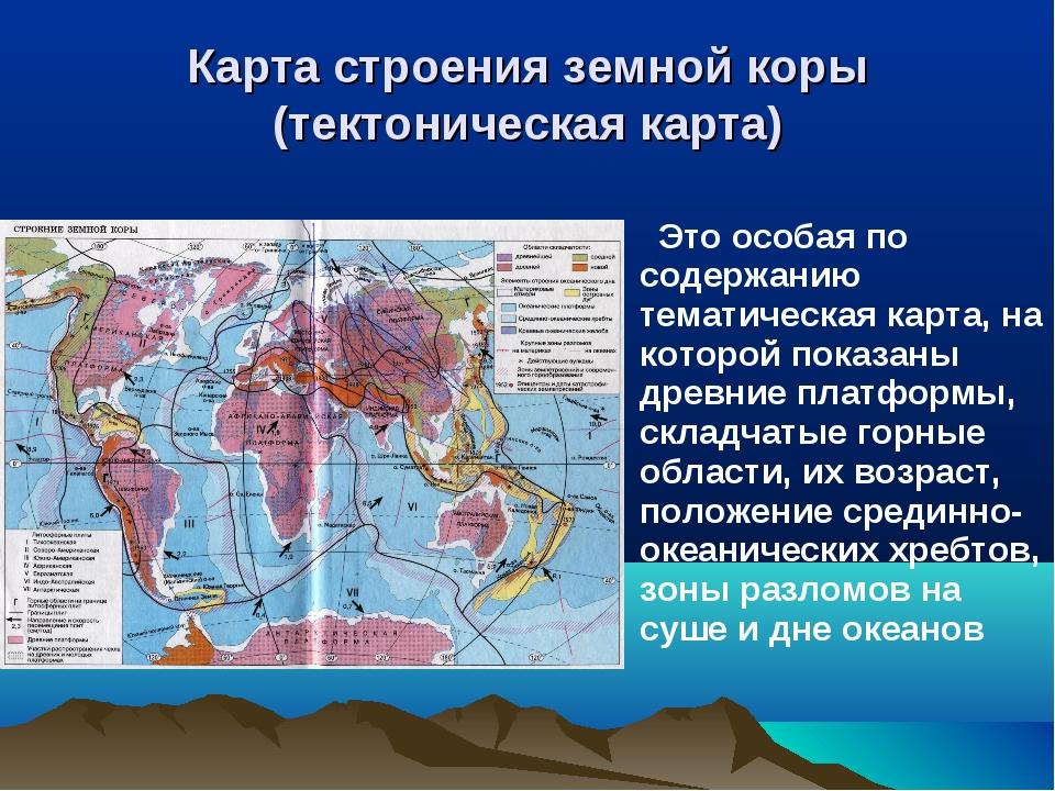 Карта строения земной коры (тектоническая карта) Это особая по содержанию тем...