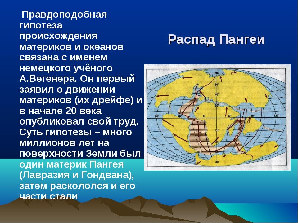 Распад Пангеи Правдоподобная гипотеза происхождения материков и океанов связа...