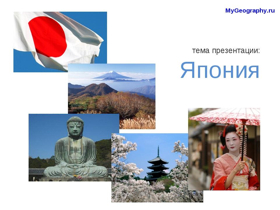 тема презентации: Япония MyGeography.ru