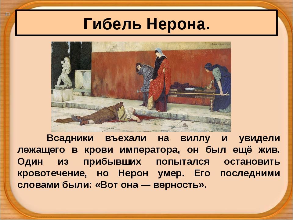Гибель Нерона. Всадники въехали на виллу и увидели лежащего в крови императо...