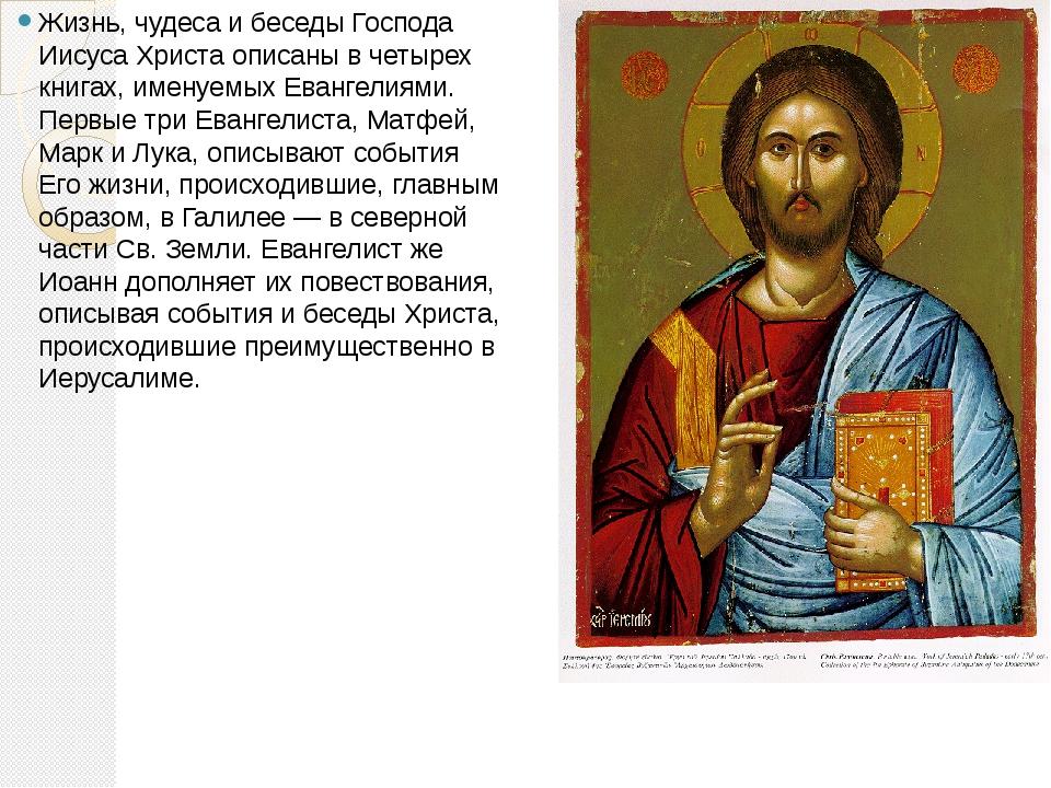 Жизнь, чудеса и беседы Господа Иисуса Христа описаны в четырех книгах, именуе...