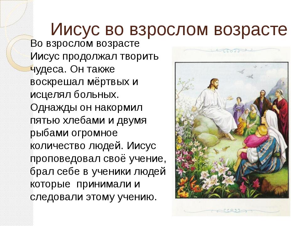 Иисус во взрослом возрасте Во взрослом возрасте Иисус продолжал творить чудес...