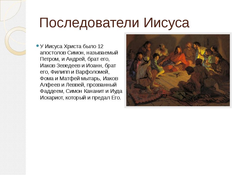 Последователи Иисуса У Иисуса Христа было 12 апостолов Симон, называемый Петр...