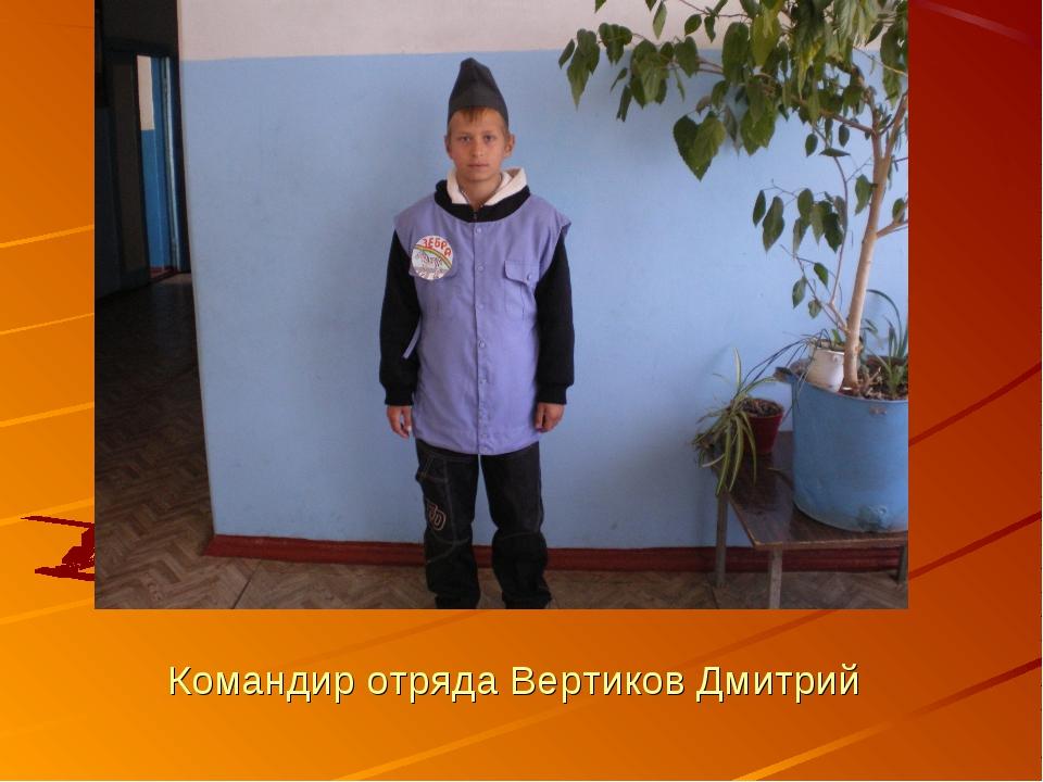 Командир отряда Вертиков Дмитрий